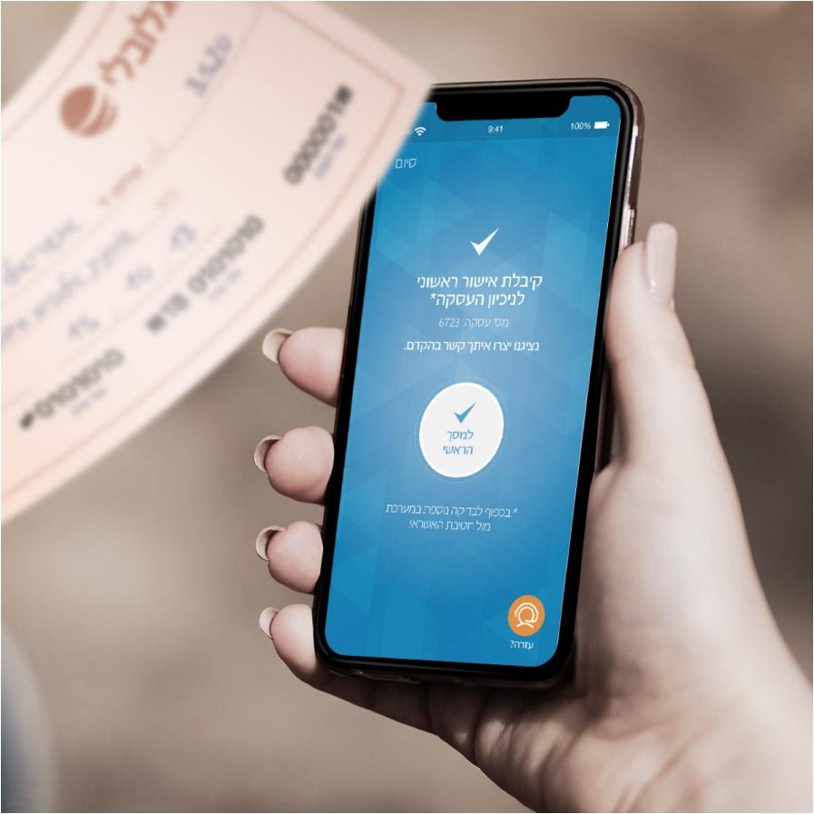 אפליקציה סלולר